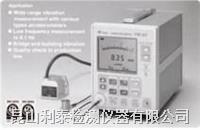 RION VM-83S超低频振动测试仪 VM-83S