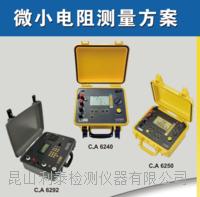 CA6240\CA6250\CA6292小型电阻测量仪(微小电阻测量方案) CA6240\CA6250\CA6292
