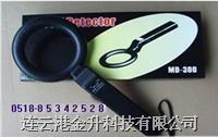 手持金属探测仪|金属探测仪 MD-300