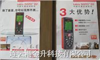 哈尔滨激光测距仪|鹤岗激光测距仪|乌兰浩特激光测距仪瑞士徕卡D3 D3