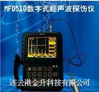 探伤仪MFD510/超声波探伤仪MFD510|数字式探伤仪 MFD510