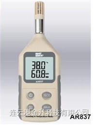 正品香港希玛AR837数字温湿度计/温湿度仪