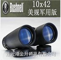 正品美国BUSHNELL 博士能10x42冲氮防水 双筒望远镜|美规军用版高倍双筒望远镜 10x42