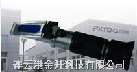 正品手持式防冻液冰点仪PX-C3T 汽车冰点仪 乙二醇冰点仪电瓶防冻液分析仪 PX-C3T