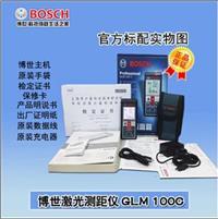 正品德国博世BOSCH GLM 100C激光测距仪|100米带充电蓝牙的激光测距仪 GLM100C