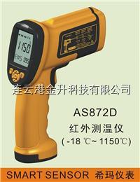 1150°希玛红外测温仪器AS782D可以连接电脑的红外测温仪 AS872D