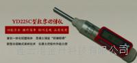 **智能一体式数字回弹仪|混凝土强度值数显回弹仪代替机械混凝土回弹仪 YD225C