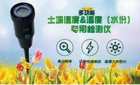 BOTE(博特)土壤温度湿度(水分)电子数显检测仪BT-1345|土壤温湿度二合一测试仪 BT-1345