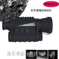 BOTE(博特)自由者多功能数码拍照夜视仪RG650 500万像素 RG650   WG650