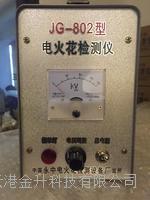 电火花易胜博注册JG-802 JG-802