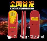 新品香港希玛煤气泄漏易胜博注册AR8800A+/可燃气泄漏探测仪带锂电充电带可弯曲传感器探头 AR8800A+