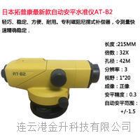 日本拓普康*新款自动安平水准仪AT-B2 AT-B3 AT-B4 AT-B2 AT-B3 AT-B4