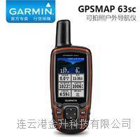 Garmin佳明 GPSmap 63scGPS双星定位手持式可拍照导航仪海拔 气压 电子罗盘 GPSmap 63sc
