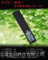 BOTE(易胜博)活体叶面积测量仪BN/LAM系列|BN-C可以连接电脑BN-D BN-B BN-C BN-D