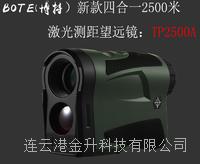 BOTE(博特)新款四合一2500米激光测距仪TP2500A测距测高测角 TP2500A