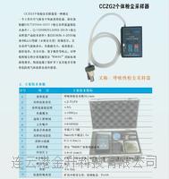 矿用本安型CCZG2个体粉尘采样器带煤安证防爆证/个体粉尘浓度易胜博注册