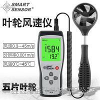**香港希玛AS836分体式风速仪风温数显手持式叶轮风速计工业级高精度 AS836 AC826