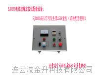 高压电缆测试仪信号发生器SJD330/配套电缆故障定位仪SJD310用 SJD330  SJD330A