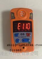 矿用本安型防爆一氧化碳气体易胜博注册CTH1000/CO带煤安证防爆证 CTH1000