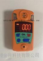 矿用本安型防爆甲烷气体报警仪JCB4/甲烷气体易胜博注册带煤安证防爆证 JCB4 CH4