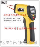 矿用本安型防爆 红外测温仪CWH850/手持红外线测温仪带煤安证防爆证 CWH850  CHW850定制款