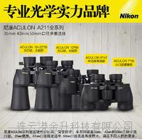 Nikon尼康 双筒望远镜 ACULON  A211 10-22X50