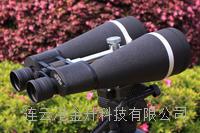 金升20倍观鸟观景双筒望远镜80MM瞭望镜带支架背包 20x80加固版