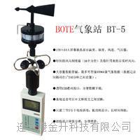 BOTE五合一手持式气象站BT-5