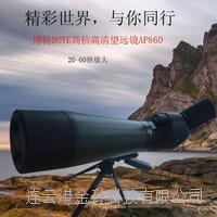 BOTE(易胜博)高清HD变倍观鸟镜AP860/60倍单筒望远镜 AP550  AP660  AP860