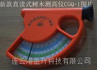 林业直读式树木测高仪CGQ-1批发
