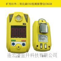 带煤安证的 红外二氧化碳CO2检测报警仪CRG5H