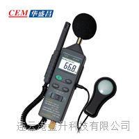 CEM华盛昌DT-8820 4合1多功能环境测试仪