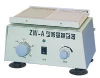 ZW-A微量振荡器 ZW-A