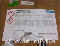 THIXTROL PLUS触变剂