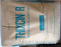 THIXCIN ®-R蓖麻油衍生物
