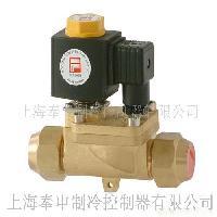 生产双向电磁阀,国产电磁阀,制冷用水用电磁阀