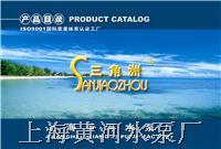 上海泵厂|上海水泵厂|上海水泵专业制造商 ISG,IHG,IH,QBY,YW,ZW,LW,WQ,YG......