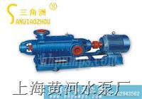 D型多级离心泵-离心泵-卧式多级泵 三角洲牌多级泵
