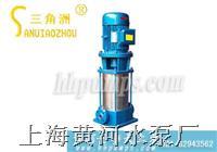 GDL型立式多级管道泵,多级增压泵-上海多级泵厂 三角洲牌管道泵