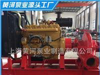 XBC-S柴油机双吸消防泵
