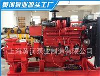 低噪音寿命长XBC-D柴油机多级消防泵