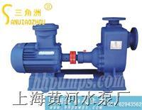 自吸油泵,防爆离心泵-上海离心油泵厂 三角洲牌自吸泵
