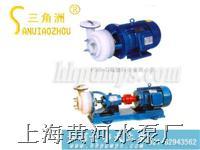 FSB型氟塑料离心泵,氟塑料合金泵 三角洲牌氟塑料泵