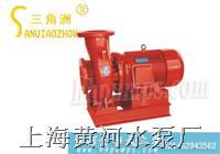 XBD-ISW卧式消防泵-上海消防泵厂 XBD-ISW