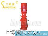 XBD-L型立式消防泵-多级消防泵 三角洲牌XBD-DL
