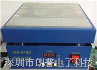 微机平板式拆焊加热板 屏幕分离机946D