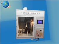 针焰试验仪 AUTO-ZY