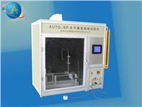 水平垂直燃烧试验仪 AUTO-SP