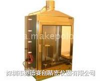 德国WAZAU水平垂直燃燒试验箱 WAZAU