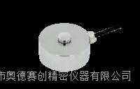 供应IP67壓力傳感器1000KN-深圳奥德赛创厂家 AUTO-ST110